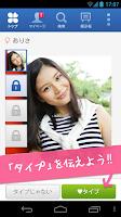 Screenshot of 匿名で安心して話せるYYC(ワイワイシー)