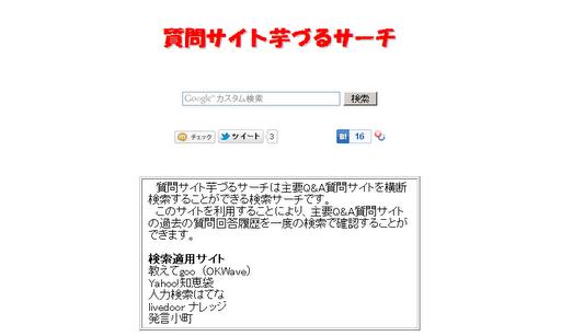 質問サイト芋づるサーチ 主要Q A質問サイト横断検索