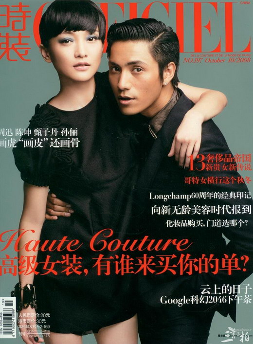 Chen Kun and Zhou Xun Lofficiel Magazine Photoshoot