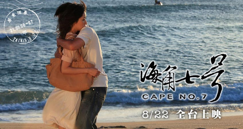 Cape No. 7 Posters