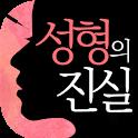 성형의 진실 icon