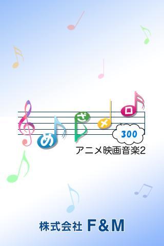 めざメロ300 アニメ映画音楽2