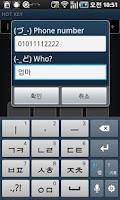 Screenshot of 빠른 단축번호