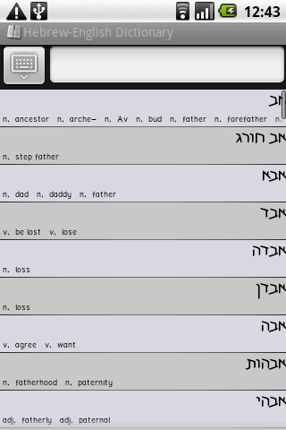 BKS Hebrew-English Dictionary