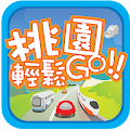 App 桃園輕鬆GO version 2015 APK