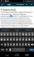 Screenshot of Aard Dictionary