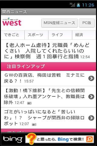 関西ニュース