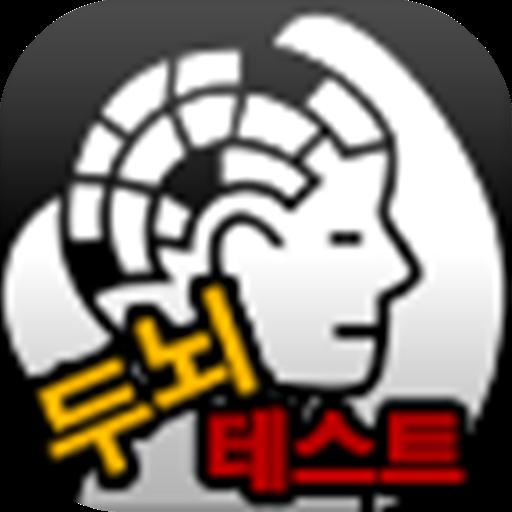 두뇌테스트 娛樂 LOGO-玩APPs