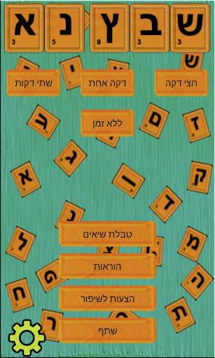 שבץ נא בעברית -Hebrew