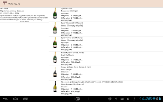Screenshot of wine-gu.ru