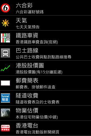 香港日常工具 HK-Util