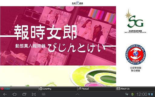 玩免費媒體與影片APP|下載全球網視 9.1 高清 五網 商圈 電視台 Smart TV app不用錢|硬是要APP