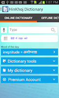 Screenshot of English Hindi Dictionary
