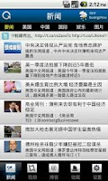 Screenshot of Chinese Headline News 頭條新聞網