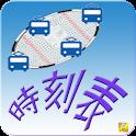 バス・オフライン時刻表&路線図 icon