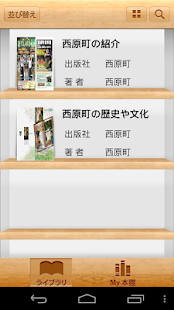 nishihara-ebook - screenshot