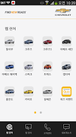 Screenshot of Chevrolet 런처앱
