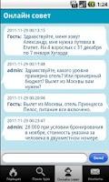 Screenshot of Турсовет.ру