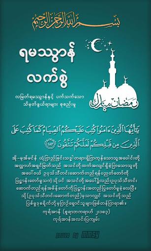Ramadhan Handbook