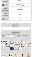 Screenshot of กูจาแชท พูดคุยแบบฟรีสไตล์