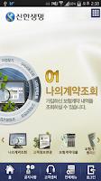 Screenshot of 신한생명 스마트창구