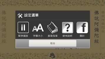 Screenshot of 阿彌陀經(唱誦)