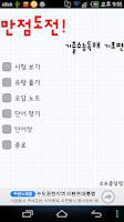 Screenshot of 만점도전! 기출수능독해 기초편