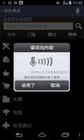 Screenshot of 高德导航怀旧版
