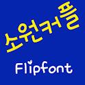 mbcSowonCouple Korean FlipFont