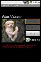 Screenshot of 디씨인사이드