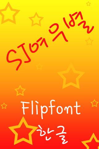 【免費娛樂App】SJFoxstar™ Korean Flipfont-APP點子