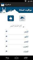 Screenshot of اسلاميات