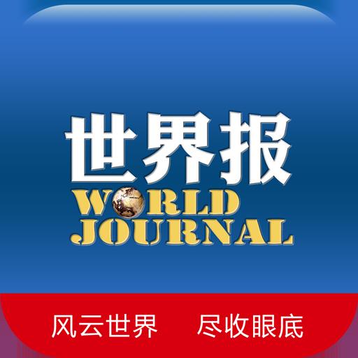 世界报 LOGO-APP點子