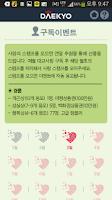 Screenshot of 대교사랑