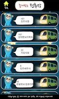 Screenshot of 진주시버스 - 진주에서버스