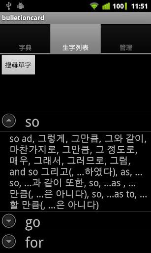 英語-韓文