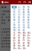 Screenshot of sBible - 快捷美觀的聖經軟件