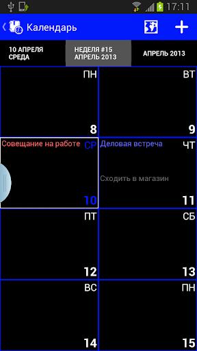 Business Organizer - screenshot
