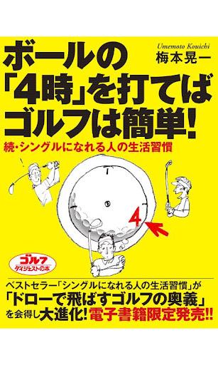 ボールの「4時」を打てばゴルフは簡単