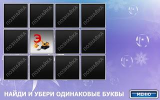 Screenshot of Alphabet Russian Lite