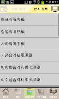 Screenshot of 한의학 본초 검색 Lite