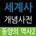 세계사개념사전_동양역사2 icon