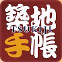 Tsukiji Gourmet Guide icon