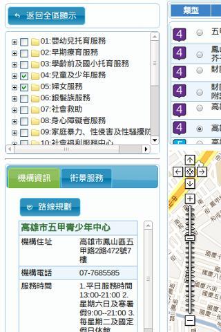 高雄市福利地圖