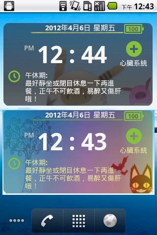 玩健康App|(Cute)健康時鐘-Health Clock免費|APP試玩
