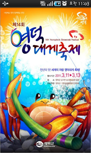 YEONG DEOK CRAB FESTIVAL