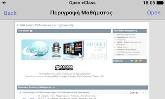 Screenshot of Open eClass Mobile