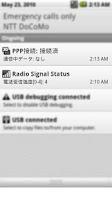 Screenshot of 3Gアンテナ表示