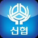 (구) 신협 S뱅킹 icon