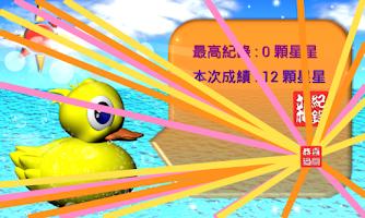 Screenshot of 黃色小鴨遊台灣